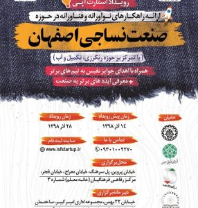 آسیاهایتک برگزار می کند: رویداد ستارت آپی صنعت نساجی اصفهان
