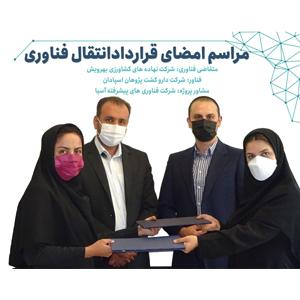 مراسم امضای قرارداد انتقال فناوری