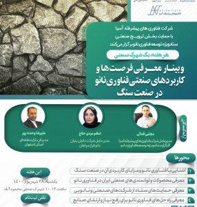وبینار معرفی فرصتها و کاربردهای صنعتی فناوری نانو در صنعت سنگ